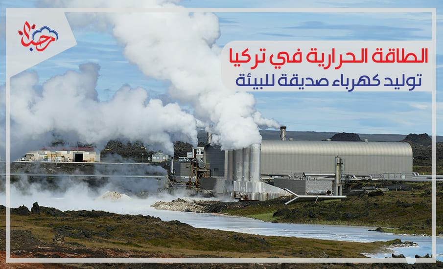 الطاقة الحرارية في تركيا.. توليد كهرباء صديقة للبيئة