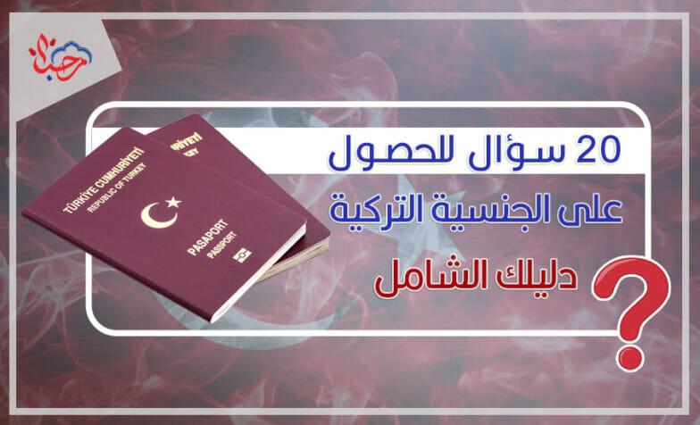 20 سؤالاً حول الحصول على الجنسية التركية (دليلك الشامل)