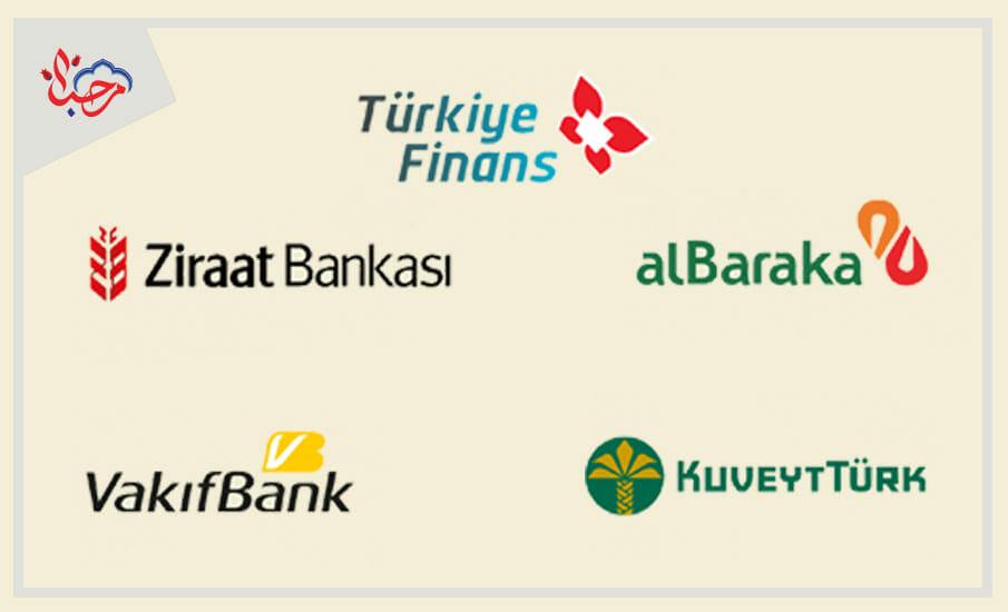34بث 1 - التمويل الإسلامي في تركيا