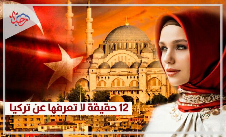 12 حقيقة لا تعرفها عن تركيا وما هي مشاريع رؤية 2023 ؟
