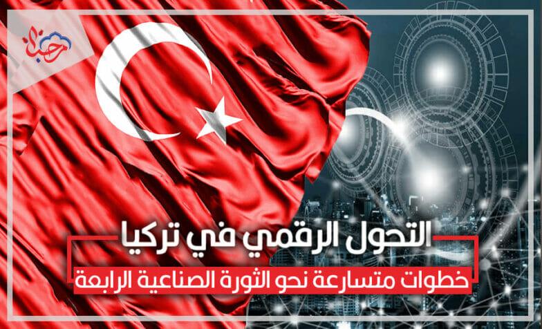 التحول الرقمي في تركيا.. خطوات متسارعة نحو الثورة الصناعية الرابعة