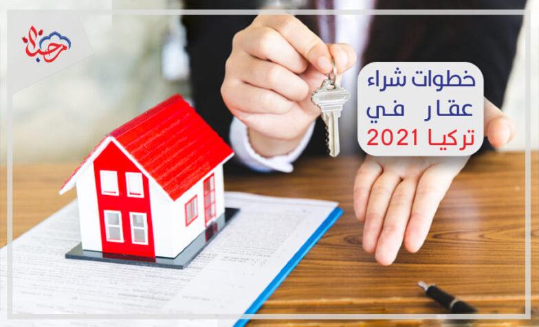 خطوات شراء عقار في تركيا 2021 : النصائح المتعلقة بقرار الشراء
