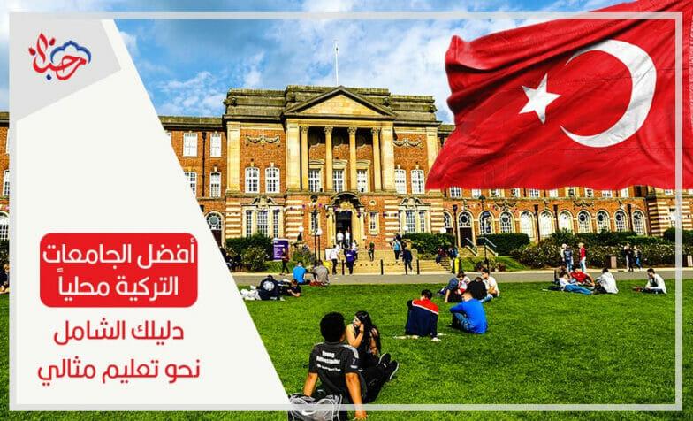 ما هي أفضل الجامعات التركية محلياً دليلك الشامل نحو تعليم مثالي