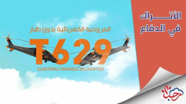 الأتراك في الدفاع.. المروحية الكهربائية التركية T629 بدون طيار