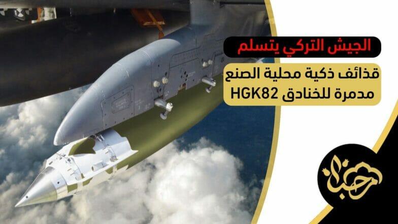 الجيش التركي يتسلم قذائف ذكية محلية الصنع مدمرة للخنادق HGK82