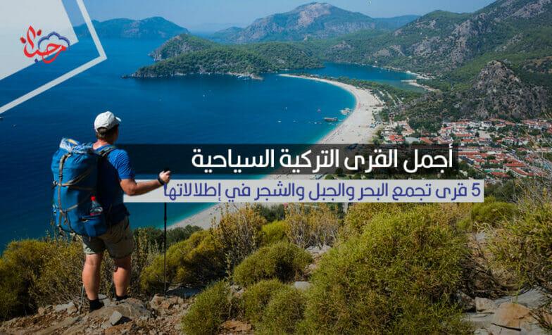 أجمل القرى التركية السياحية.. 5 قرى تجمع البحر والجبل والشجر في إطلالاتها