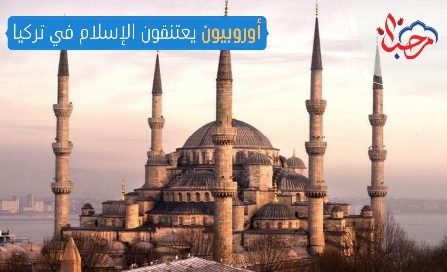 أوروبيون يعتنقون الإسلام في تركيا