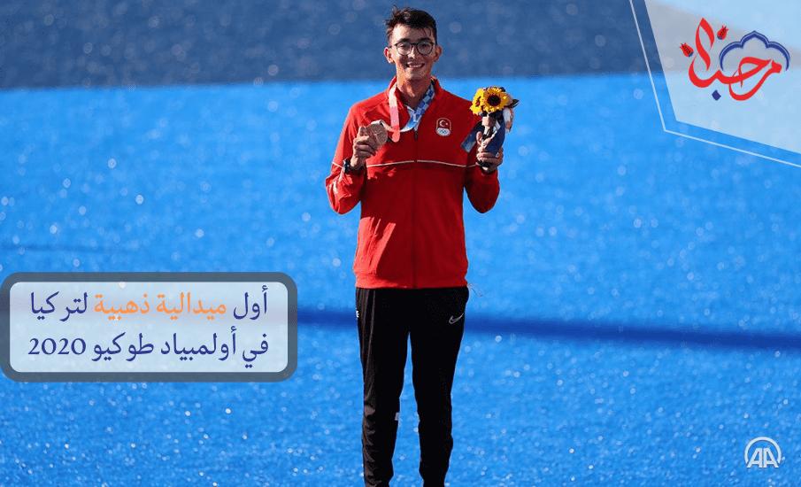 أول ميدالية ذهبية لتركيا في أولمبياد طوكيو 2020 (1)