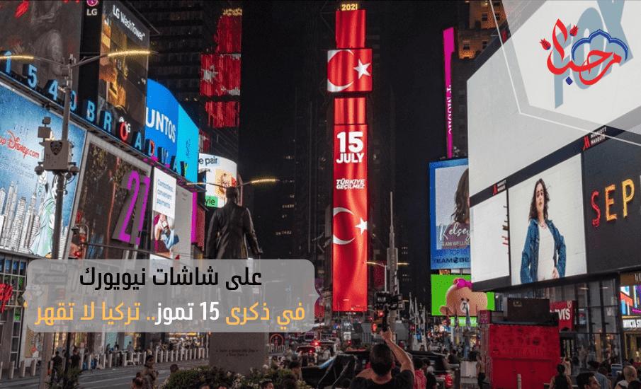 على شاشات نيويورك في ذكرى 15 تموز.. تركيا لا تقهر