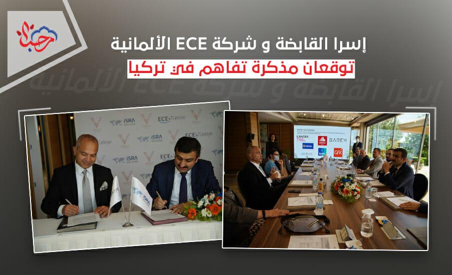 إسرا القابضة وشركة ECE الألمانية توقعان مذكرة تفاهم في تركيا