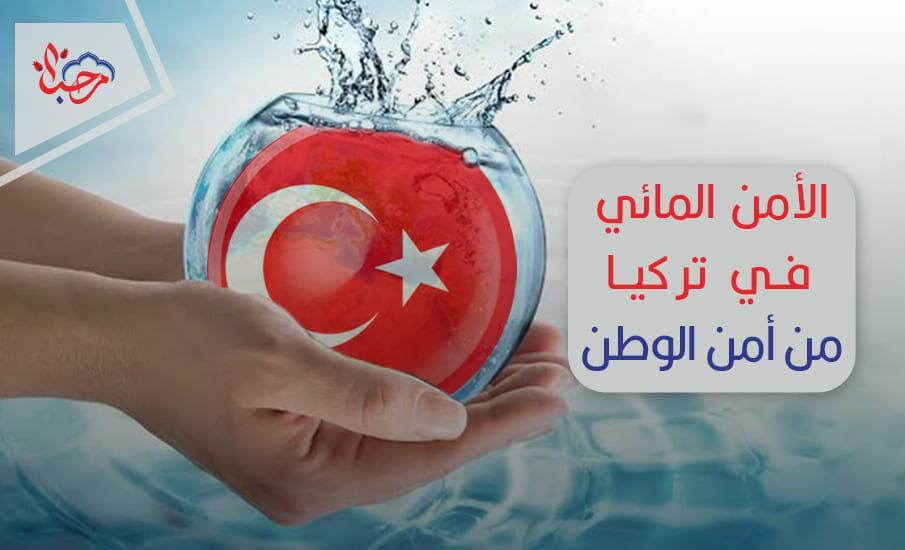 الأمن المائي في تركيا
