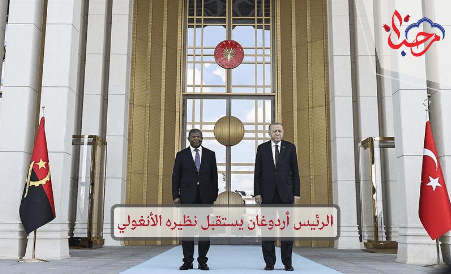 الرئيس أردوغان يستقبل نظيره الأنغولي