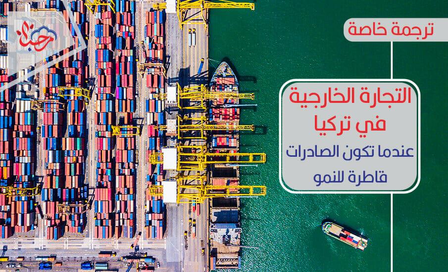 التجارة الخارجية في تركيا عندما تكون الصادرات قاطرة للنمو