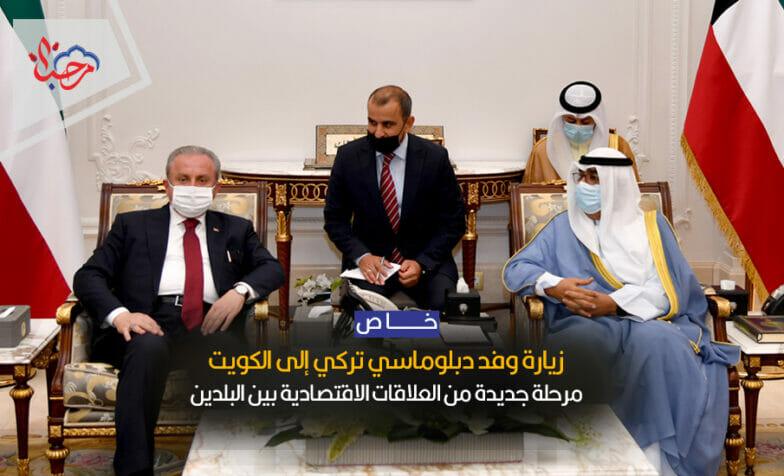 خاص| زيارة وفد دبلوماسي تركي إلى الكويت.. مرحلة جديدة من العلاقات الاقتصادية بين البلدين