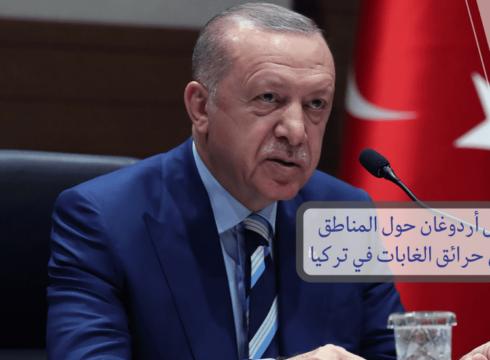 تركيا   منوعات