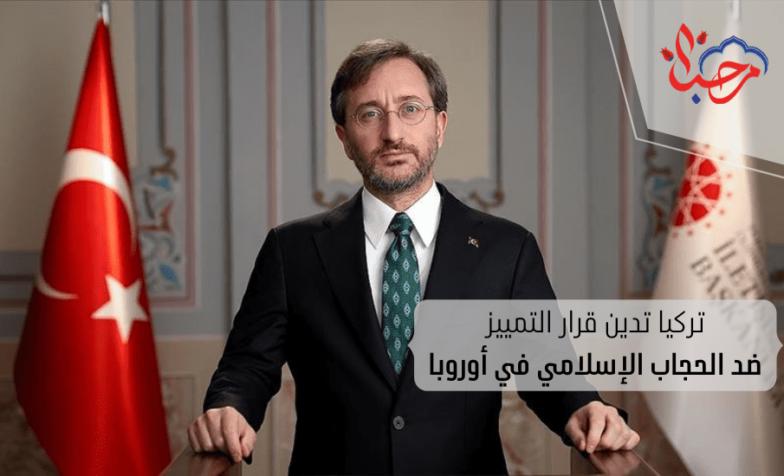 تركيا تدين قرار التمييز ضد الحجاب الإسلامي في أوروبا