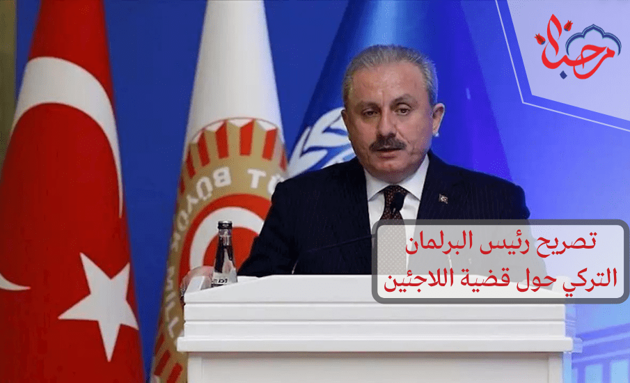 تصريح رئيس البرلمان التركي حول قضية اللاجئين