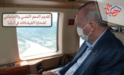 تقديم الدعم النفسي والاجتماعي لضحايا الفيضانات في تركيا