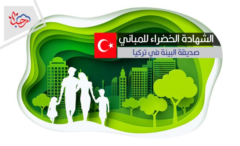 الشهادة الخضراء للمباني صديقة البيئة في تركيا 2021