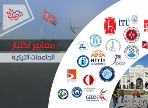 تركيا | تعليم