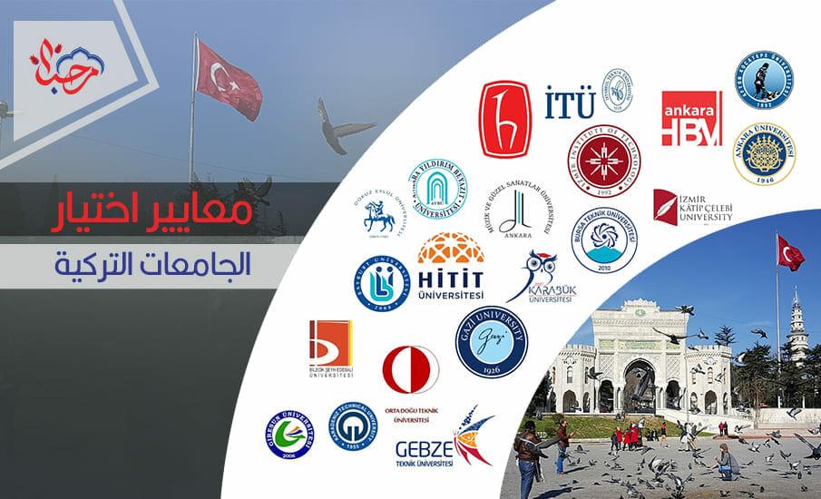 معايير اختيار الجامعات التركية 2021