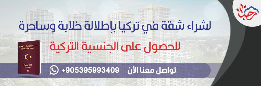 شراء شقة في تركيا بإطلالة خلابة وساحرة للحصول على الجنسية التركية تواصل معنا الآن 905395993409+