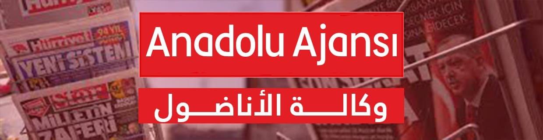 في الصحافة التركية الاناضول - جولة في الصحافة التركية اليوم الاثنين 19-07-2021
