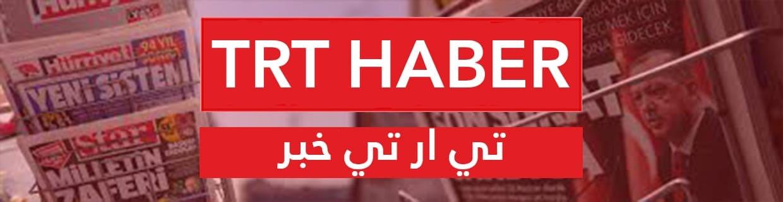 جولة في الصحافة التركية -TRT خبر