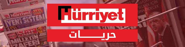 في الصحافة التركية حريات - جولة في الصحافة التركية اليوم الخميس 15-07-2021