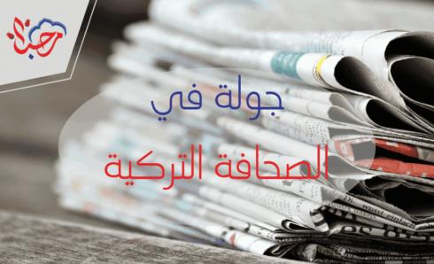 جولة في الصحافة التركية اليوم الجمعة 30-07-2021