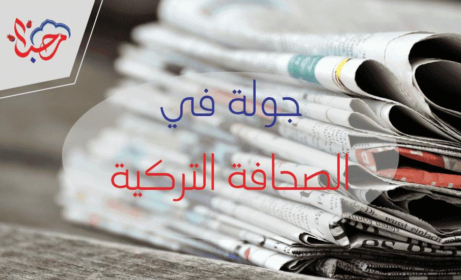 جولة في الصحافة التركية اليوم السبت 31-07-2021