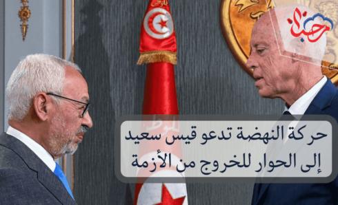 حركة النهضة تدعو قيس سعيد إلى الحوار للخروج من الأزمة