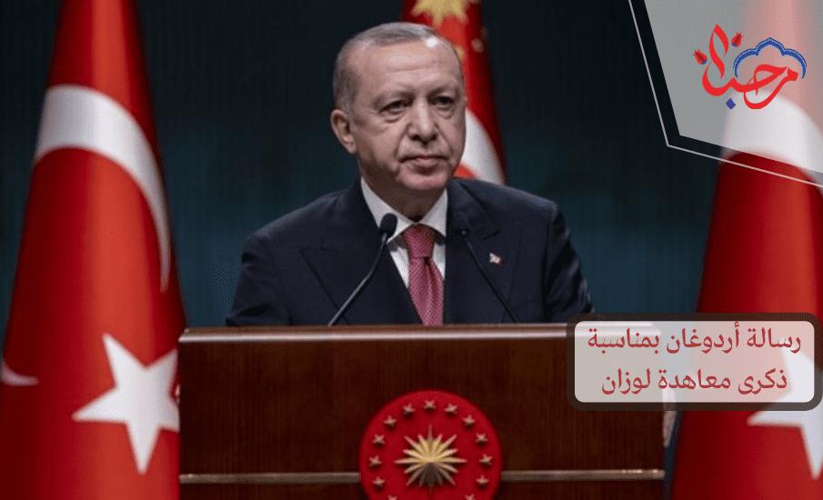 رسالة أردوغان بمناسبة ذكرى معاهدة لوزان