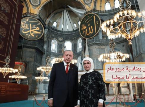 رسالة أردوغان بمناسبة مرور عام على قيامة مسجد آيا صوفيا