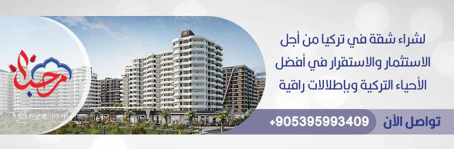 لشراء شقة في تركيا من أجل الاستثمار والاستقرار في أفضل المناطق والأحياء التركية وبإطلالات راقية تواصل معنا الآن +905395993409