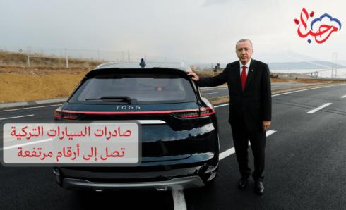 صادرات السيارات التركية تصل إلى أرقام مرتفعة