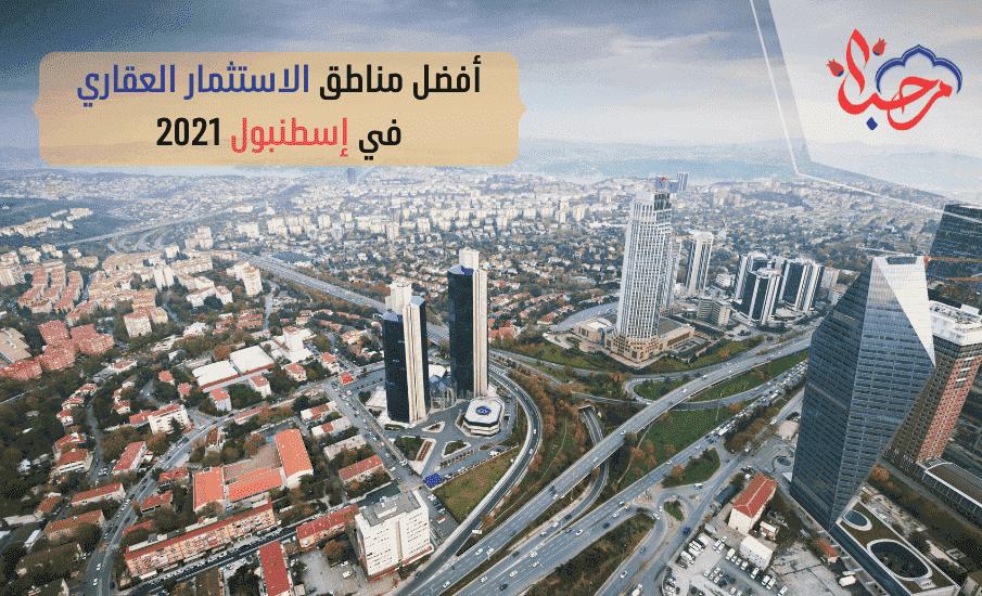 أفضل مناطق الاستثمار العقاري في إسطنبول 2021
