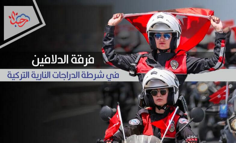 فرقة الدلافين في شرطة الدراجات النارية التركية