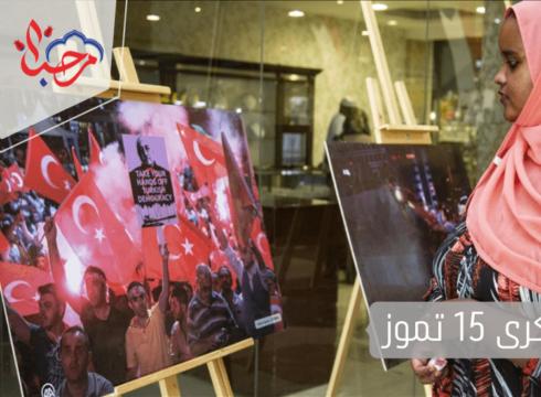 معارض صور في أفريقيا لتخليد ذكرى 15 تموز