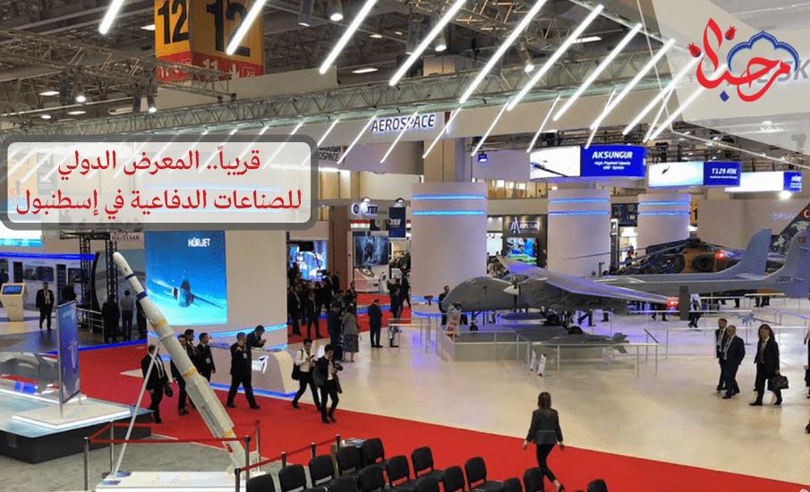 قريباً.. المعرض الدولي للصناعات الدفاعية في إسطنبول 2021