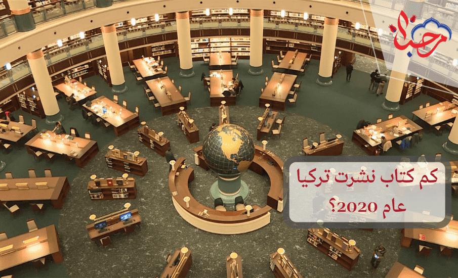 كم كتاب نشرت تركيا عام 2020؟