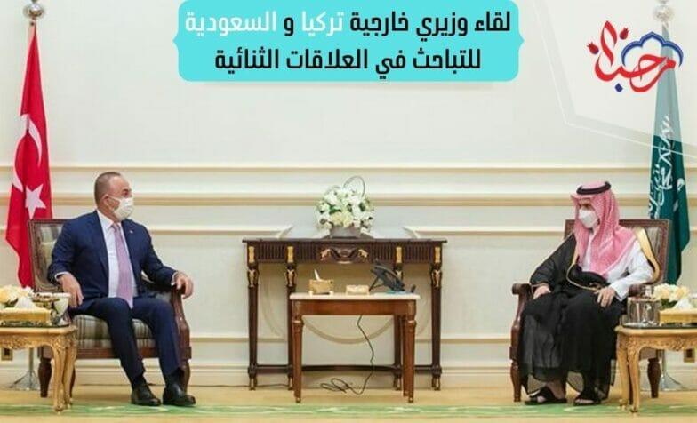 لقاء وزيري خارجية تركيا والسعودية للتباحث في العلاقات الثنائية