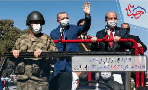 النفوذ الإسرائيلي في خطر.. قاعدة عسكرية تركية تحد من تأثير إسرائيل