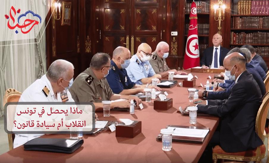 ماذا يحصل في تونس.. انقلاب أم سيادة قانون؟