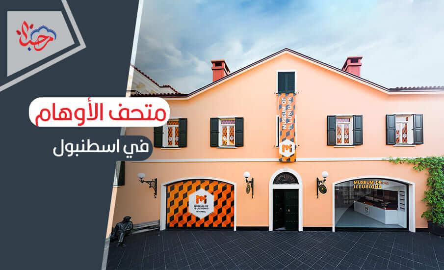 متحف الأوهام في إسطنبول 2021