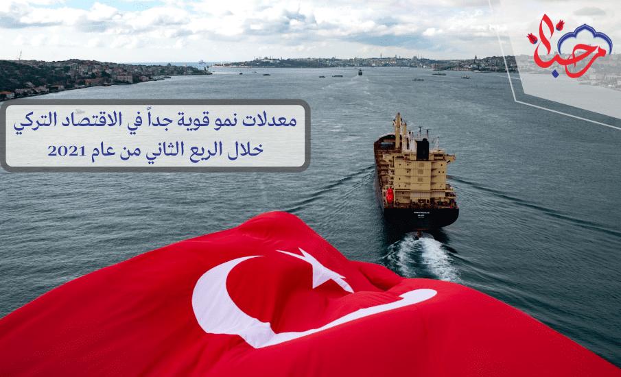 معدلات نمو قوية جداً في الاقتصاد التركي خلال الربع الثاني من عام 2021