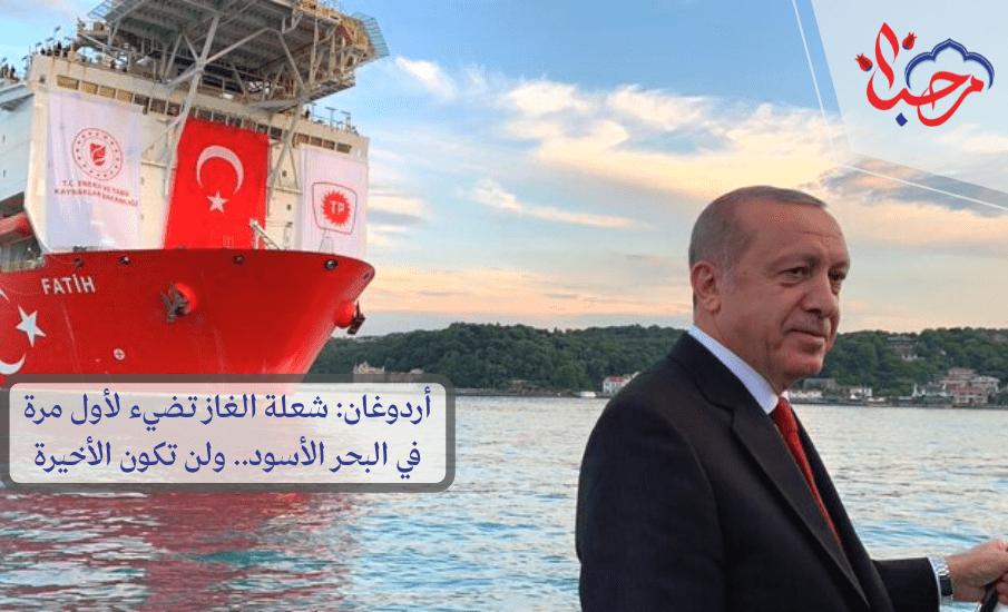 نمو قوية جداً في الاقتصاد التركي خلال الربع الثاني من عام 2021 3 1 - أردوغان: شعلة الغاز تضيء لأول مرة في البحر الأسود.. ولن تكون الأخيرة