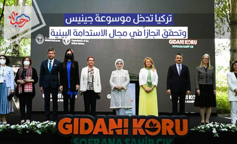 تركيا تدخل موسوعة جينيس وتحقق انجازاً في مجال الاستدامة البيئية