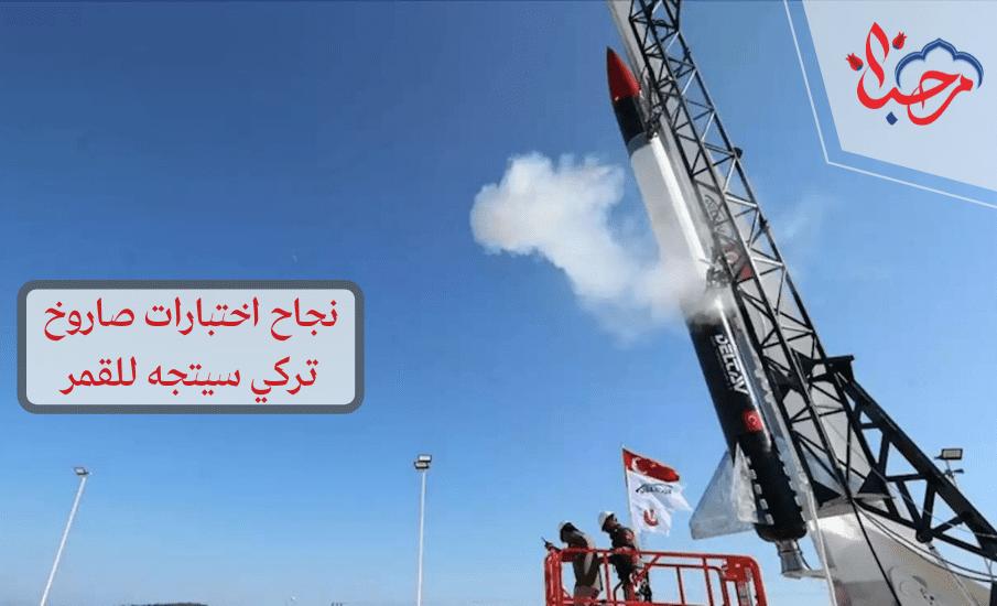 نجاح اختبارات صاروخ تركي سيتجه للقمر
