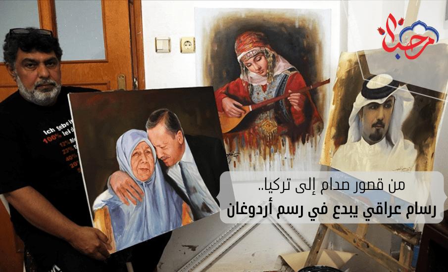 من قصور صدام إلى تركيا.. فنان عراقي يبدع في رسم أردوغان